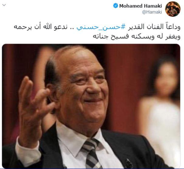 محمد حماقي ينعي رحيل حسن حسني
