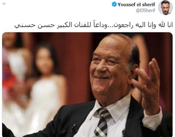 يوسف الشريف ينعي حسن حسني