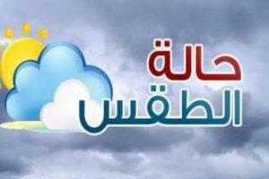 طقس اليوم في مصر.. وبيان بدرجات الحرارة اليوم فى المحافظات