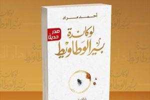 """الشروق تطلق رواية """"لوكاندة بير الوطايط"""" لأحمد مراد"""