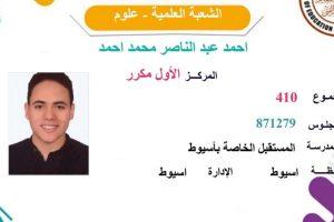 الأول علمى علوم أحمد عبدالناصر: كنت بلعب كورة كل يوم وجبت 100%
