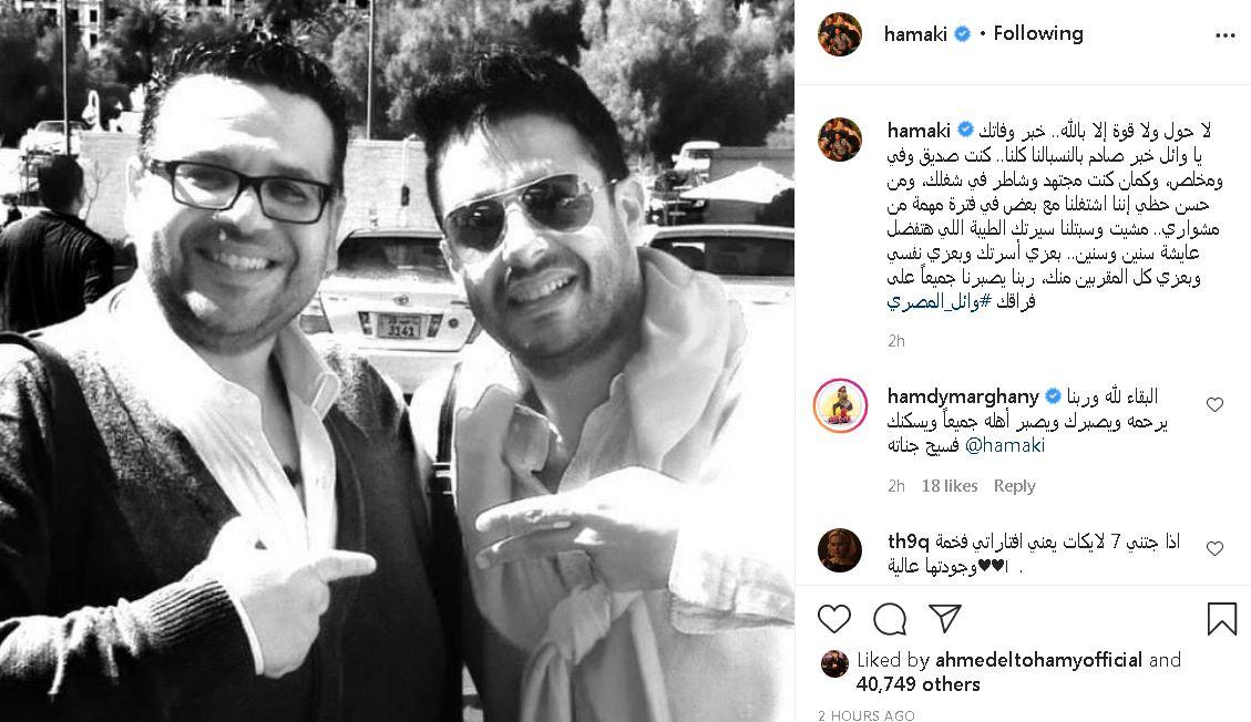 حماقي ينعي وائل المصري