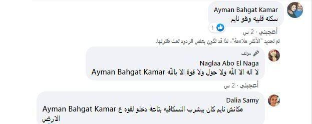سبب وفاة وائل المصري