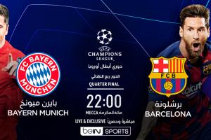 نتيجة وملخص أهداف مباراة برشلونة وبايرن ميونخ Barcelona vs Bayern اليوم يلا شوت حصري برشلونة في دوري الأبطال