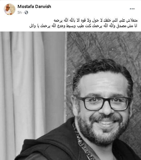 مصطفى درويش ينعي وائل المصري