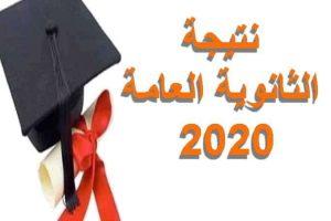 بالأسماء أوائل الثانوية العامة 2020