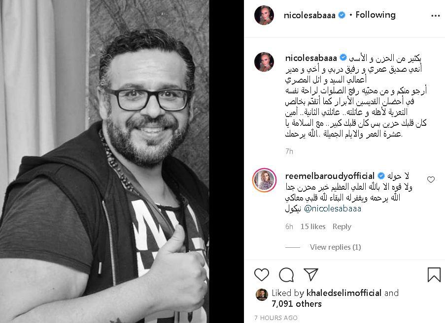 نيكول سابا تنعي وائل المصري