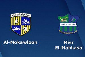 نتيجة وملخص أهداف مباراة المقاولون ومصر المقاصة اليوم 25-9-2020 في الدوري المصري