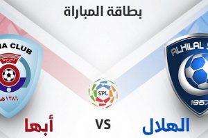 يلا شوت الجديد مشاهدة مباراة الهلال وأبها بث مباشر اليوم 22-10-2020 في الدوري السعودي للمحترفين