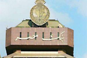 بعد قرار المركزي.. تفاصيل أسعار فائدة حسابات التوفير ببنك مصر