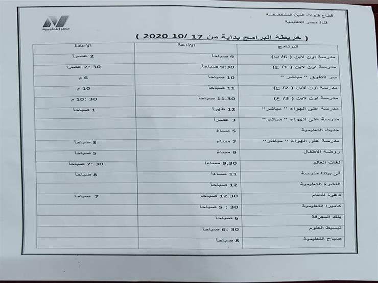 جدول البرامج التعليمية