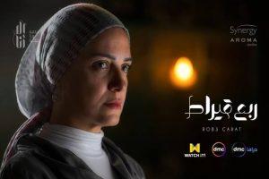 """حكاية ربع قيراط في مسلسل """"إلا أنا"""" تتصدر تريندات السوشيال ميديا"""