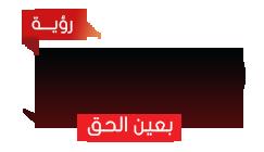 رؤية مصر