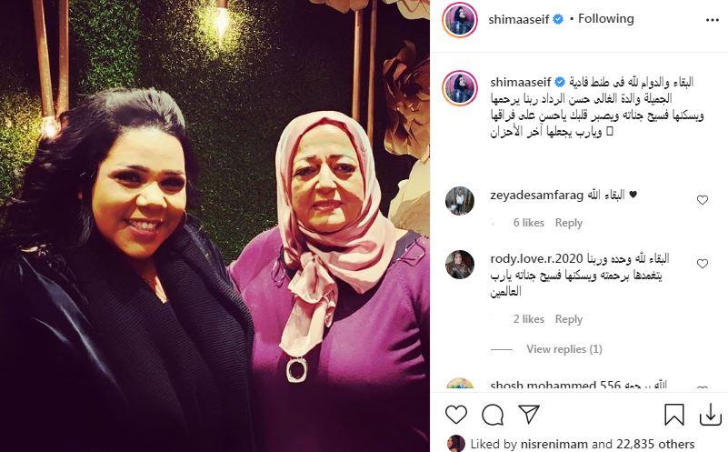 شيماء سيف تعزي حسن الرداد