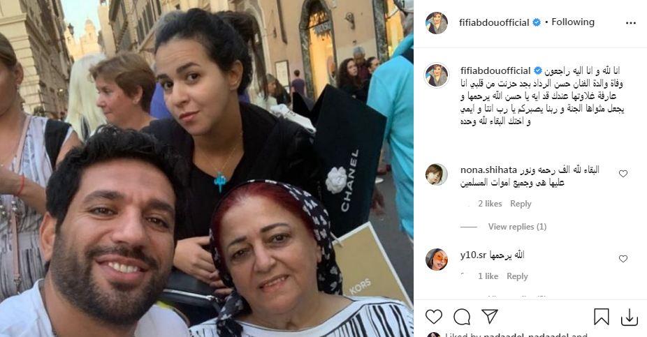 فيفي عبده تعزي حسن الرداد