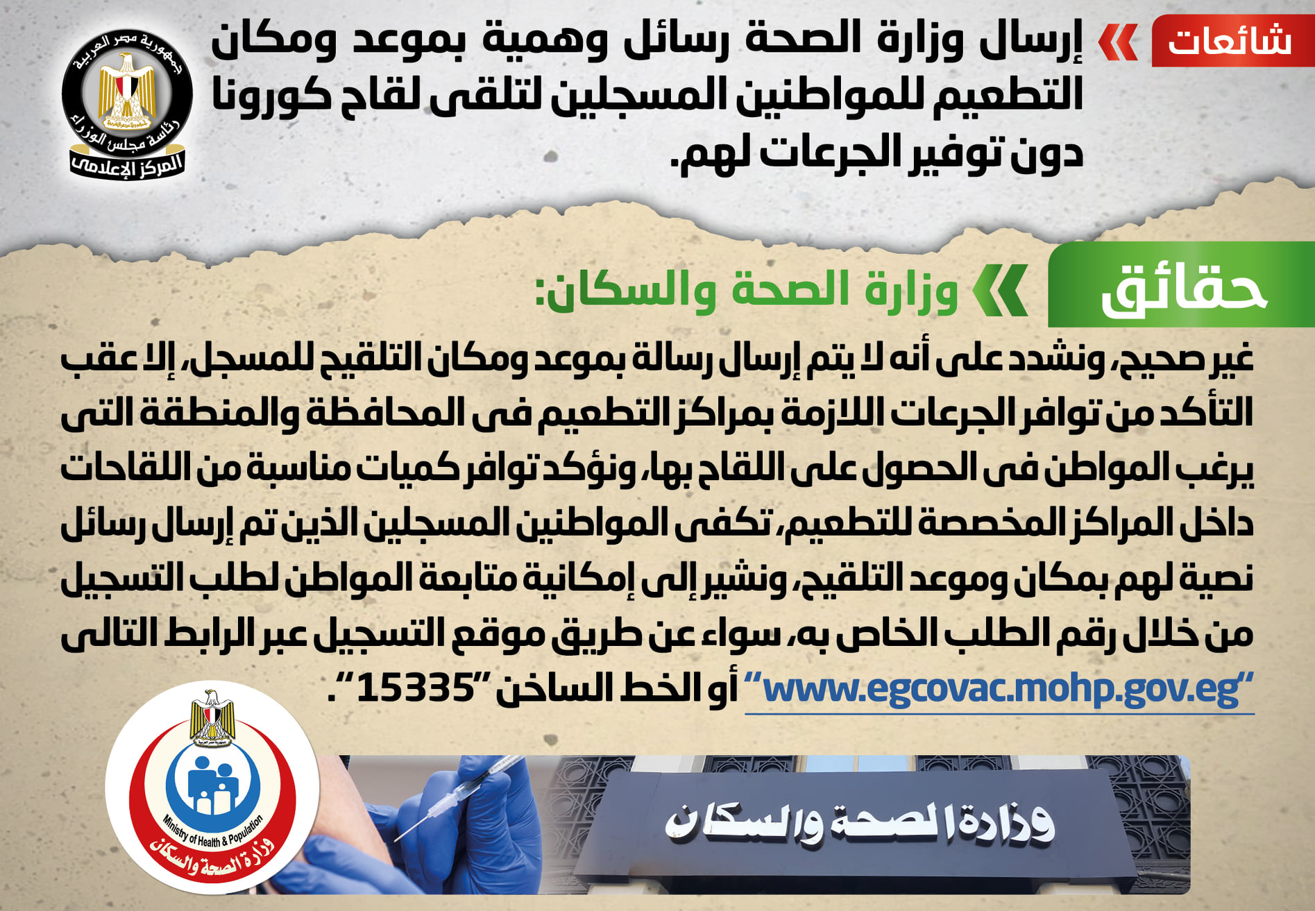 حقيقة إرسال وزارة الصحة رسائل وهمية بموعد ومكان التطعيم