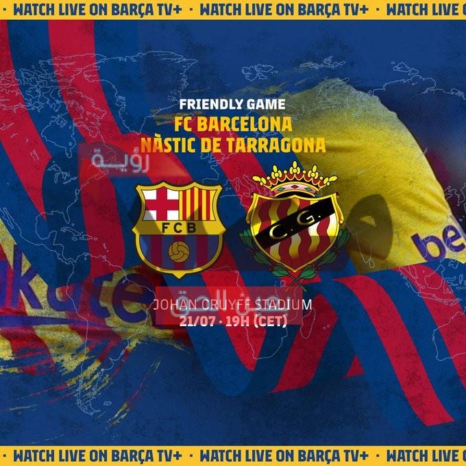 مباراة برشلونة الودية اليوم